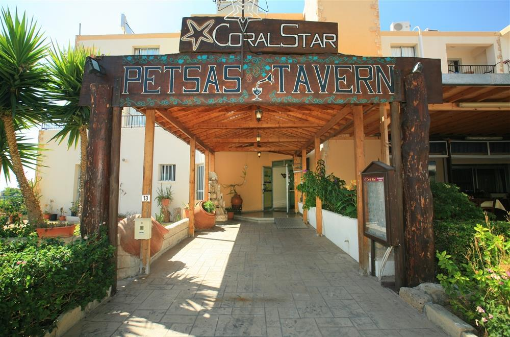 Taverna & Hotel Entrance